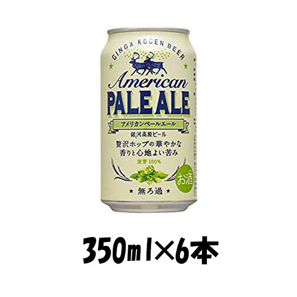 期間限定 銀河高原ビール APA アメリカンペ−ルエ−ル 缶 350ml×6本 ☆ 9月5日以降のお届け