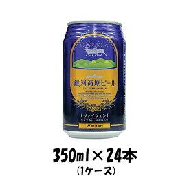 地ビール 銀河高原ビール ヴァイツェン 缶 350ml×24本 1ケース 岩手県 クラフトビール