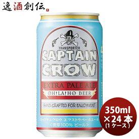 オラホビール キャプテンクロウ エクストラペールエール 350ml缶 × 24本 1ケース