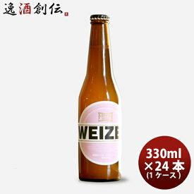 ビール 箕面ビール ヴァイツェン 330ml24本 瓶 1ケースCL 【ケース販売】 ギフト 父親 誕生日 プレゼント