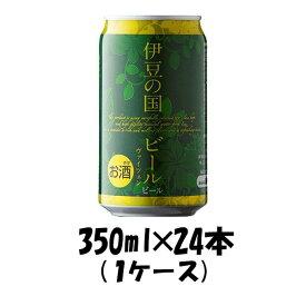 お中元 ビール 静岡県 伊豆の国ビール ヴァイツェン 缶 350ml 24本 1ケース クラフトビール 地ビール ギフト 父親 誕生日 プレゼント 御中元
