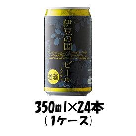 お中元 ビール 静岡県 伊豆の国ビール スタウト 缶 350ml 24本 1ケース クラフトビール 地ビール ギフト 父親 誕生日 プレゼント 御中元