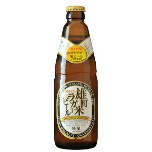 独歩 雄町米 ラガービール 330ml24本 瓶 1ケースCL 【ケース販売】
