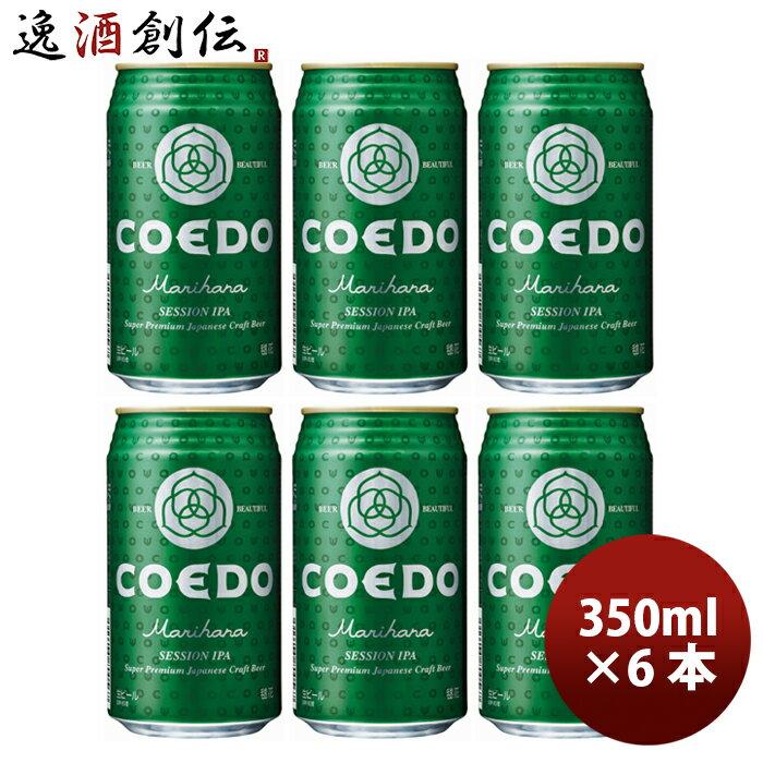 COEDO 小江戸ビール 毬花 Marihana 350ml×6本 缶 コエドビール ☆ 新発売