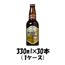 父の日 ビール 大山Gビール スタウト 330ml 30本 1ケース 鳥取県 久米桜 ギフト 父親 誕生日 プレゼント