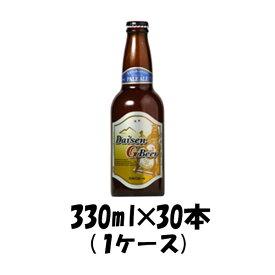 父の日 ビール 大山Gビール ペールエール 330ml 30本1ケース 鳥取県 久米桜 ギフト 父親 誕生日 プレゼント