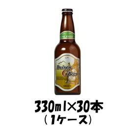 父の日 ビール 大山Gビール ピルスナー 330ml 30本 1ケース 鳥取県 久米桜 ギフト 父親 誕生日 プレゼント