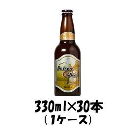 父の日 ビール 大山Gビール ヴァイツェン 330ml 30本 1ケース 鳥取県 久米桜 【ケース販売】 ギフト 父親 誕生日 プレゼント