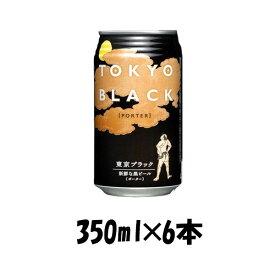 ヤッホー・ブルーイングよなよなエール 東京ブラック 350ml 6本 ☆