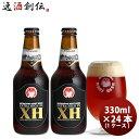 常陸野 HITACHINO ネストビール エキストラハイ (XH) Extra High 瓶 330ml × 24本 1ケース