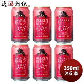 お歳暮 ビール クラフトビール ベアレンビール ザ・デイ イノベーション レッド ラガー 缶 350ml 6本 ☆ ギフト 父親 誕生日 プレゼント