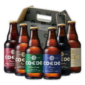 父の日 ビール 6本 COEDO コエドビール 333ml × 6本セット 小江戸ビール クラフトビール 飲み比べセット 地ビール 本州送料無料 四国は+200円、九州・北海道は+500円、沖縄は+3000円ご注文後に加算 ギフト 父親 誕生日 プレゼント