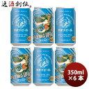 エチゴビール FLYING IPA 缶 350ml 6本 ☆
