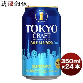 TOKYO CRAFT 東京クラフトペールエール サントリー 350ml 24本 1ケース 旧称 クラフトセレクト本州送料無料 四国は+200円、九州・北海道は+500円、沖縄は+3000円ご注文後に加算
