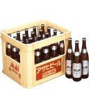 ビール スーパードライ 中瓶 アサヒ 500ml 20本 1ケース ※クール便指定不可 本州送料無料 四国は+200円、九州・北海…