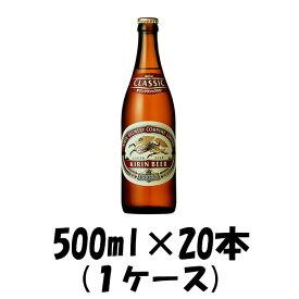 ビール クラシックラガー 中瓶 キリン 500ml 20本 1ケース 本州送料無料 四国は+200円、九州・北海道は+500円、沖縄は+3000円ご注文後に加算