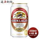 キリン ラガービール 350ml 48本 (2ケース) 本州送料無料 四国は+200円、九州・北海道は+500円、沖縄は+3000円ご注文後に加算