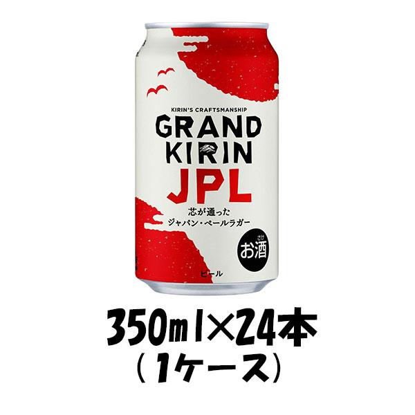 ビール グランドキリン JPL(ジャパン・ペールラガー) キリン 350ml 24本 (1ケース) beer 本州送料無料 四国は+200円、九州・北海道は+500円、沖縄は+3000円ご注文後に加算