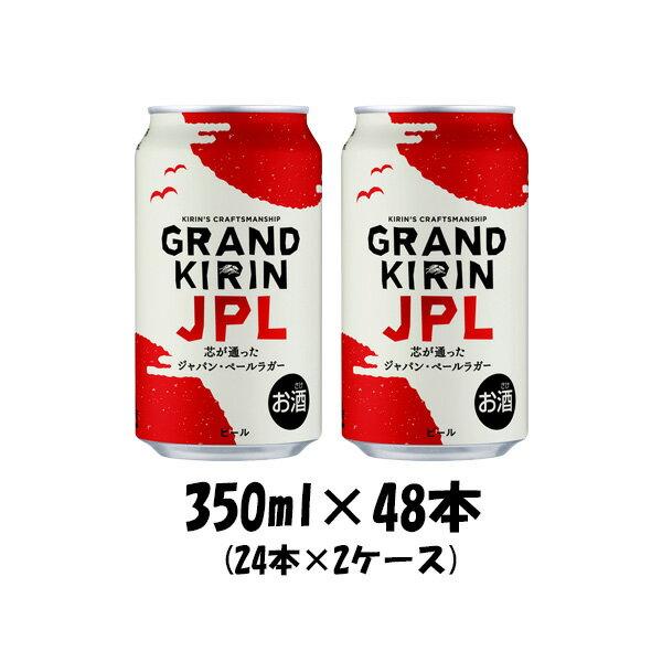 ビール グランドキリン JPL(ジャパン・ペールラガー) キリン 350ml 48本 (2ケース) beer 本州送料無料 四国は+200円、九州・北海道は+500円、沖縄は+3000円ご注文後に加算