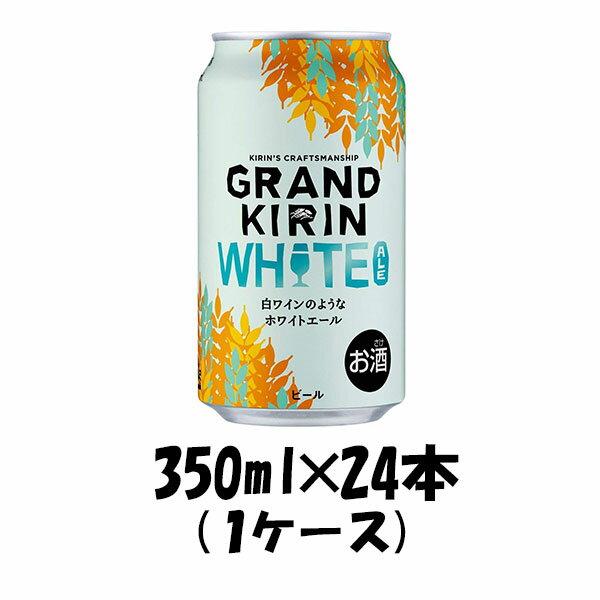 ビール グランドキリン WHITE ALE(ホワイトエール) キリン 350ml 24本 (1ケース) beer 本州送料無料 四国は+200円、九州・北海道は+500円、沖縄は+3000円ご注文後に加算