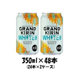 ビール グランドキリン WHITE ALE(ホワイトエール) キリン 350ml 48本 (2ケース) beer 本州送料無料 四国は+200円、九州・北海道は+500円、沖縄は+3000円ご注文後に加算