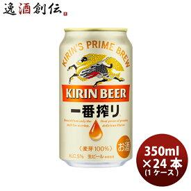 ビール 一番搾り キリン 350ml 24本 1ケース 本州送料無料 四国は+200円、九州・北海道は+500円、沖縄は+3000円ご注文後に加算 ギフト 父親 誕生日 プレゼント