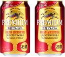 ビール キリン ブラウマイスター 缶 限定 350ml 48本 (2ケース) 期間限定 12月3日以降のお届け 本州送料無料 四国は+2…