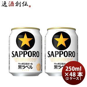 サッポロビール 黒ラベル 250ml×48本(2ケース) 本州送料無料 四国は+200円、九州・北海道は+500円、沖縄は+3000円ご注文後に加算
