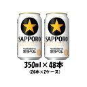 サッポロビール 黒ラベル 350ml×48本(2ケース)本州送料無料 四国は+200円、九州・北海道は+500円、沖縄は+3000円…