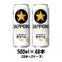 サッポロビール 黒ラベル 500ml×48本(2ケース) 本州送料無料 四国は+200円、九州・北海道は+500円、沖縄は+3000円…