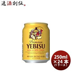 サッポロ エビスビール エビス 250ml 24本 (1ケース) 本州送料無料 四国は+200円、九州・北海道は+500円、沖縄は+3000円ご注文後に加算