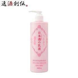 化粧品 日本酒の乳液 菊正宗 380ml 1本