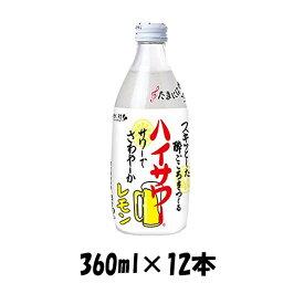 チューハイ ハイサワー レモン 博水社 360ml 12本