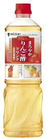 お酢 ビネグイット まろやかりんご酢ドリンク(6倍濃縮タイプ) ミツカン 1000ml 1本