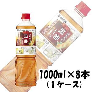 お酢 ビネグイット はちみつ黒酢ドリンク(6倍濃縮タイプ) ミツカン 1000ml 8本 1ケース