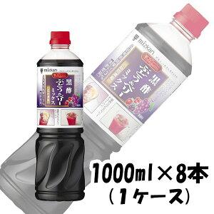 お酢 ビネグイット 黒酢ぶどう&ベリーミックス(6倍濃縮タイプ) ミツカン 1000ml 8本 1ケース