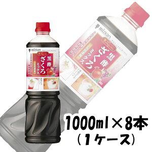お酢 ビネグイット 黒酢ざくろミックス(6倍濃縮タイプ) ミツカン 1000ml 8本 1ケース