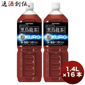トクホ サントリー 黒烏龍茶 1.4L 16本単位 ペットボトル 本州送料無料 ギフト包装 のし各種対応不可商品です