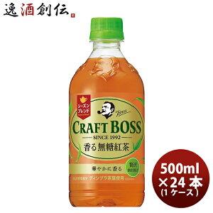 紅茶 クラフトボス TEA ノンシュガー サントリー 500ml 24本 1ケース 本州送料無料 ギフト包装 のし各種対応不可商品です