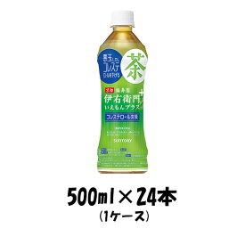 お茶飲料 機能性表示食品 伊右衛門プラス サントリー 500ml 24本 1ケース コレステロール 対策 本州送料無料 ギフト包装 のし各種対応不可商品です