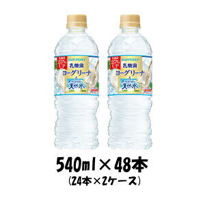 父の日 お酒 南アルプス天然水&ヨーグリーナ サントリー 冷凍兼用ボトル 540ml 48本 (2ケース) 【ケース販売】 本州送料無料 ギフト包装 のし各種対応不可商品です