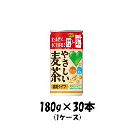 麦茶 GREEN DA・KA・RA やさしい麦茶 濃縮タイプ 180g 30本 1ケース 新発売 4月19日以降のお届け 本州送料無料 四国は+200円、九州・北海道は+500円、沖縄は+3000円ご注文後に加算