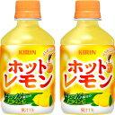 キリン ホットレモン ペットボトル 280ml 48本 (2ケース)