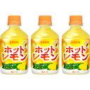 キリン ホットレモン ペットボトル 280ml 72本 (3ケース)
