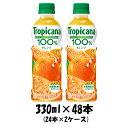 キリン トロピカーナ100% オレンジ 330ml 48本 ペットボトル 2ケース 本州送料無料 四国は+200円、九州・北海道は+50…