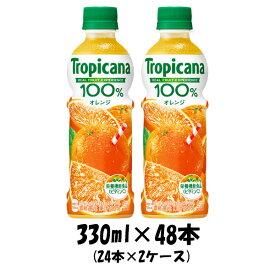 キリン トロピカーナ100% オレンジ 330ml 48本 ペットボトル 2ケース 本州送料無料 四国は+200円、九州・北海道は+500円、沖縄は+3000円ご注文後に加算