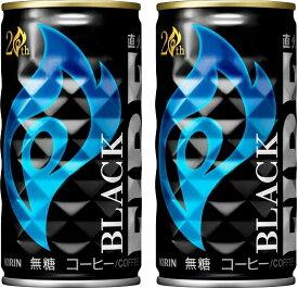 キリン ファイア ブラック 185G 60本 (2ケース) 本州送料無料 四国は+200円、九州・北海道は+500円、沖縄は+3000円ご注文時に加算