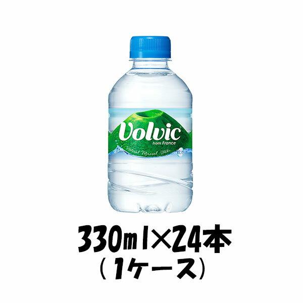 飲料水 ボルヴィック キリン 330ml 24本 1ケース 本州送料無料 四国は+200円、九州・北海道は+500円、沖縄は+3000円ご注文後に加算