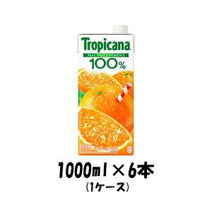 フルーツジュース トロピカーナ100% オレンジ キリン 1000ml 1L 6本 1ケース 本州送料無料 四国は+200円、九州・北海道は+500円、沖縄は+3000円ご注文後に加算 ギフト 父親 誕生日 プレゼント
