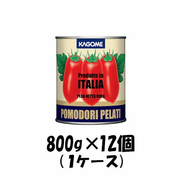 ホールトマト イタリア産 カゴメ 800g 12個 1ケース 本州送料無料 四国は+200円、九州・北海道は+500円、沖縄は+3000円ご注文後に加算